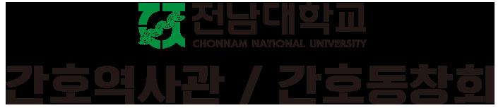 전남대학교 간호역사관 & 간호동창회